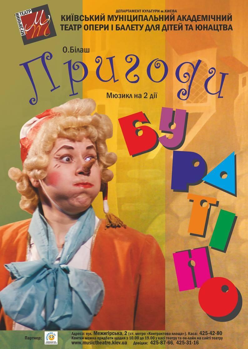 kievskiy-teatr-opery-i-baleta-raspisanie-na-1-3-iyunya-afisha-1