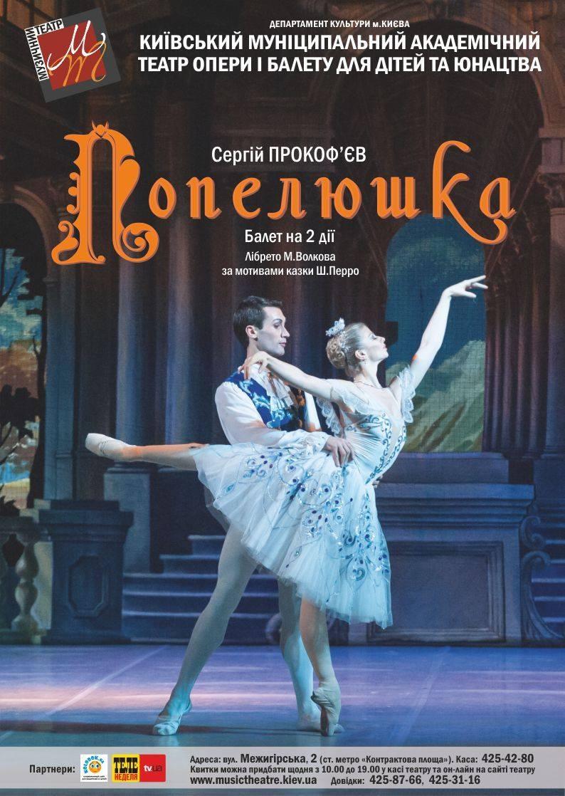 kievskiy-teatr-opery-i-baleta-raspisanie-na-1-3-iyunya-afisha-2