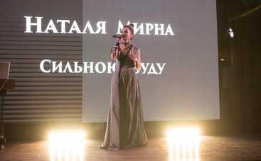 Наталья Мирная призывает быть сильными