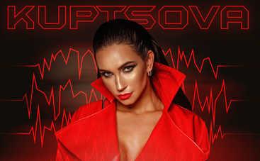 Певица KUPTSOVA рассказала о борьбе с внутренними эмоциями
