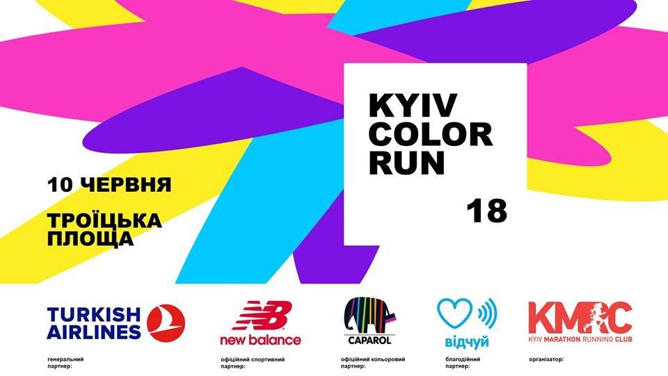kuda-poyti-v-kieve-luchshie-meropriyatiya-iyunya-2018-goda-afisha-9