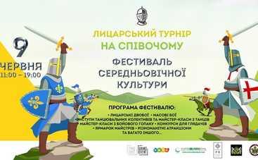 Средневековье в центре Киева: на Певческом поле состоится рыцарский турнир