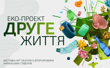 В Украине стартовал эко-проект «Вторая жизнь»