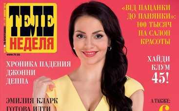 Юлия Зорий: Счастливой быть легко