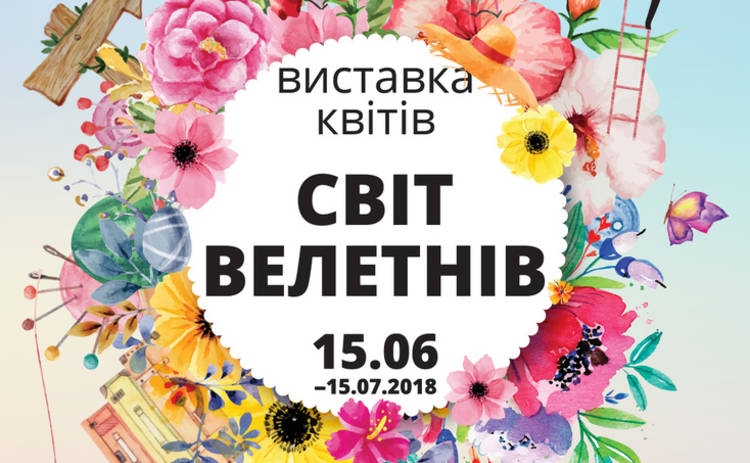 В Киеве пройдет выставка цветов «Світ велетнів» на Певчем поле