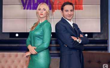 Телеканал СТБ снимает новое ток-шоу об отношениях «Ультиматум»