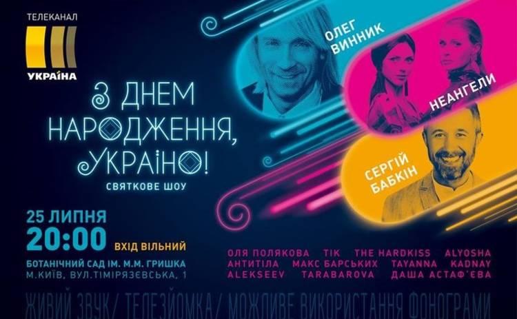 Канал «Украина» приглашает на грандиозное шоу «З Днем народження, Україно!»