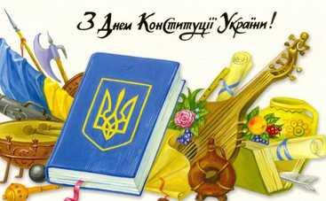 День Конституции Украины-2018: красивые поздравления в стихах
