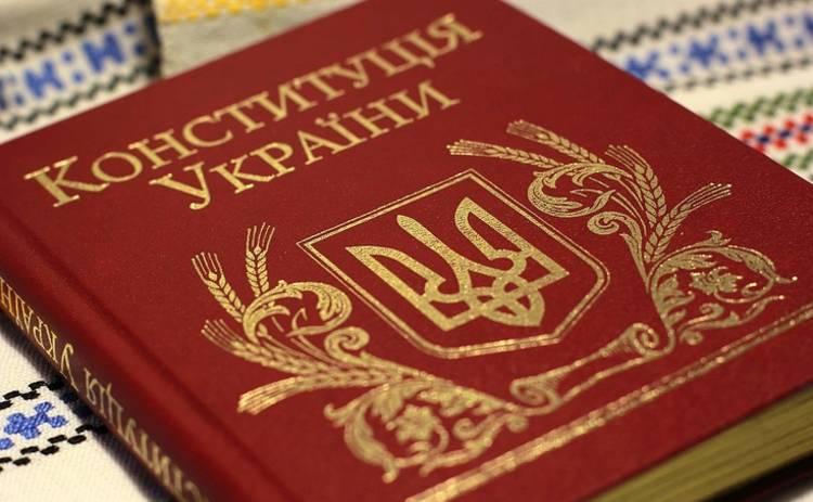 День Конституции Украины-2018: история и традиции праздника