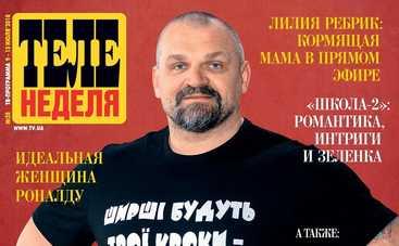 Василий Вирастюк худеет на работе