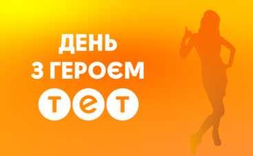 Известный украинский телеканал запустил проект «День с героем ТЕТ»