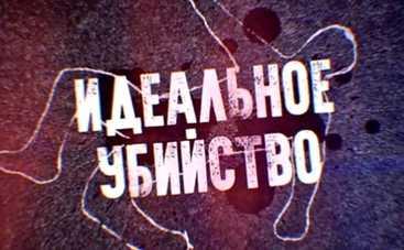 Канал «Интер» покажет «Идеальное убийство»