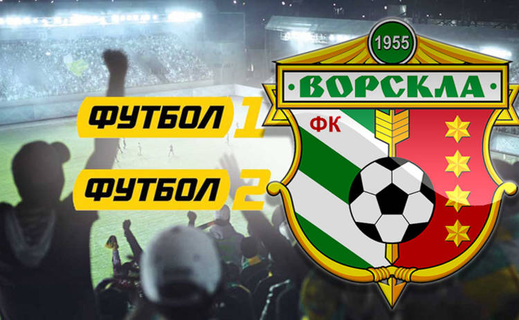 Полтавская Ворскла продолжит сотрудничество с футбольными каналами страны