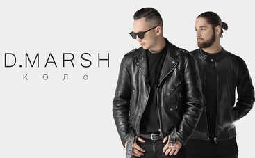 Группа D.MARSH презентовала свой авторский сингл