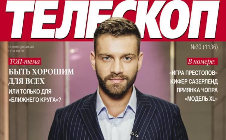 Богдан Юсипчук: Пышные формы — успеху не помеха