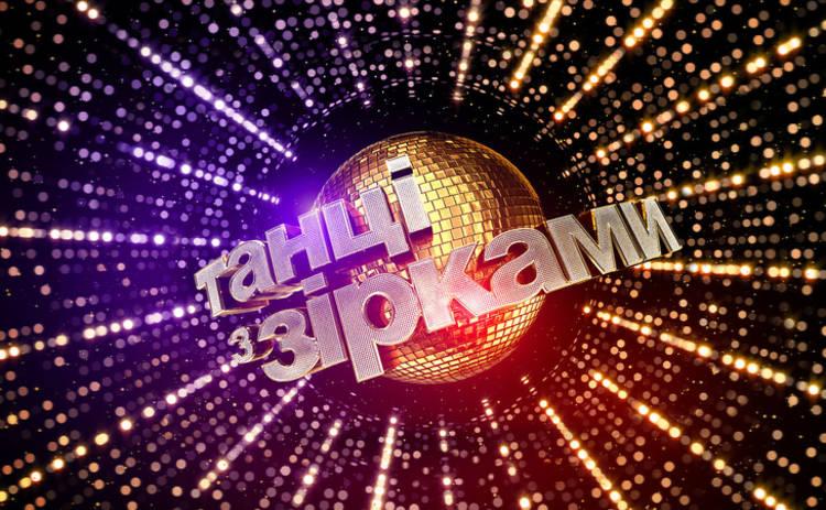 Танці з зірками-2018: стало известно имя нового участника шоу