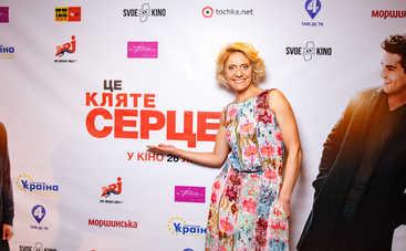 В Киеве состоялась премьера комедии «Это чертово сердце»