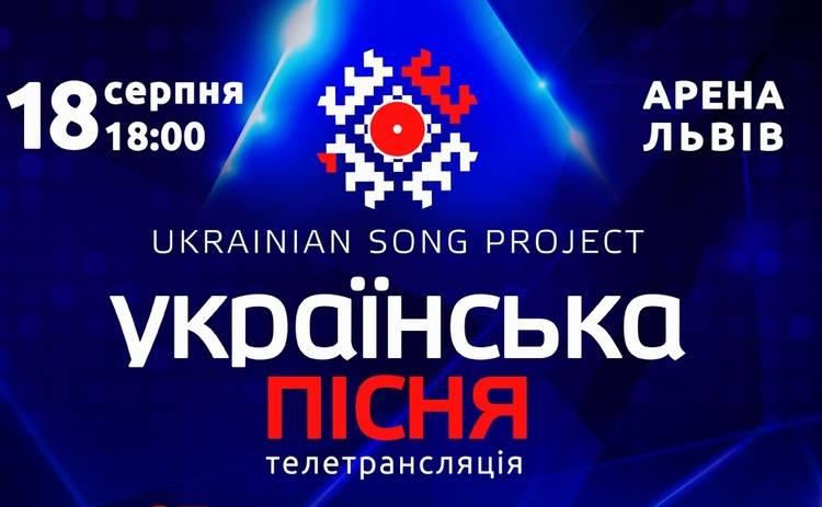 Украинская песня-2018: имена звездных хедлайнеров шоу и десяти финалистов отбора