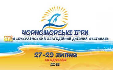 Черноморские Игры-2018: смотреть онлайн-трансляцию