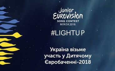 Детское Евровидение-2018: стало известно, будет ли участвовать Украина