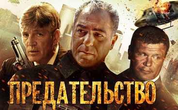 Предательство: смотреть фильм онлайн в хорошем качестве