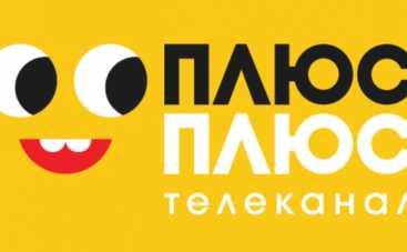Канал ПЛЮСПЛЮС начал цифровое эфирное вещание в Одессе и Одесской области