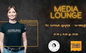 Открытый мастер-класс от Виктории Барановой в рамках проекта Media Lounge