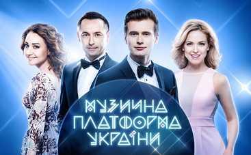 «Музыкальная платформа» зажжет Львов украинскими хитами и звездными гостями