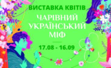 Выставка цветов ко Дню Независимости: на Певческом поле оживут мифические существа древней Украины.