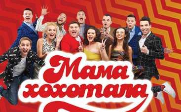 Мамахохотала-шоу: смотреть выпуск онлайн (эфир от 26.08.2018)
