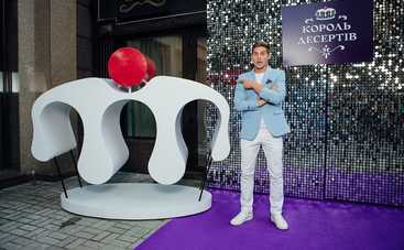 «Король десертов»: на презентации проекта раскрыли впечатляющие подробности