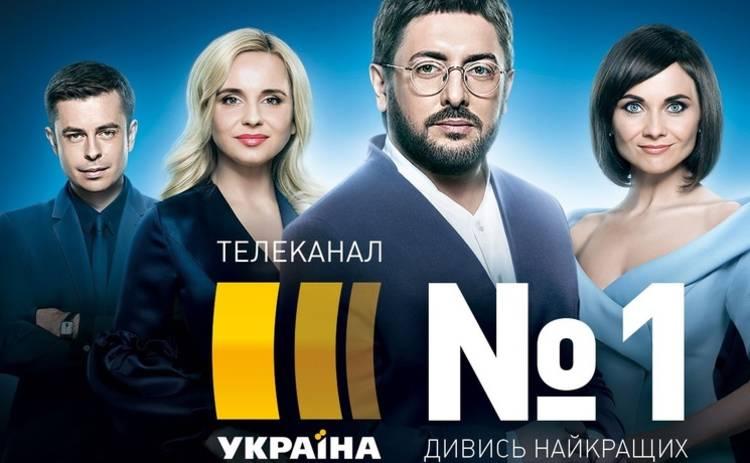 Новый телесезон на канале «Украина»: горячие премьеры осени