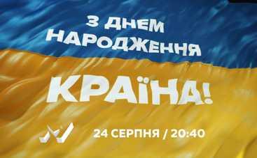 М1 и М2 готовят специальный эфир ко Дню независимости Украины