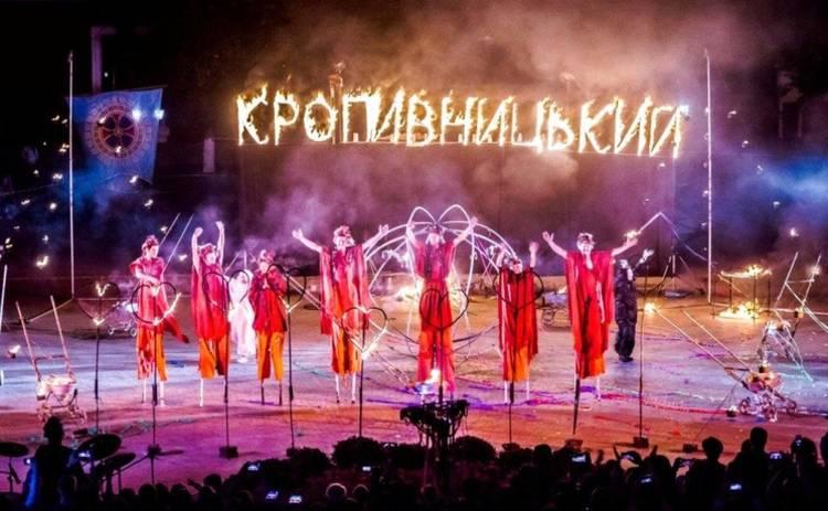 Коли пройде мистецький фестиваль «Кропивницький 2018» #Кропфест / #KropFest