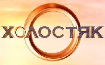 Холостяк-9: стало известно имя героя нового сезона