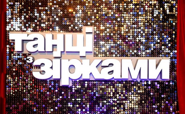 Танці з зірками-2018: смотреть 2 выпуск онлайн (эфир от 02.09.2018)