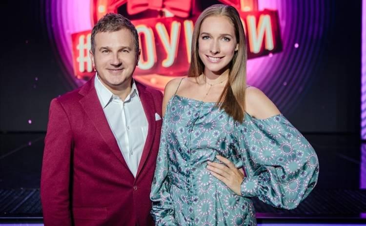 #ШоуЮры: смотреть новый выпуск онлайн (эфир от 03.09.2018)