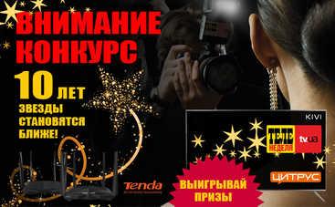 Внимание, конкурс! Сайту TV.UA – 10 лет!