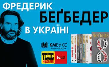 Скандальный французский писатель Фредерик Бегбедер презентует свой новый роман в Киеве