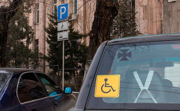 Вождение машины для людей с ограниченными способностями