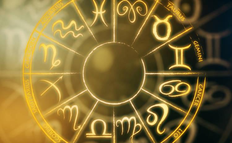 Гороскоп на неделю с 10 по 16 сентября 2018 года для всех знаков Зодиака