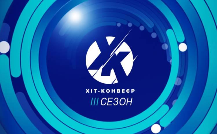 Канал М2 объявил старт третьего сезона «Хіт-конвеєр–2018»
