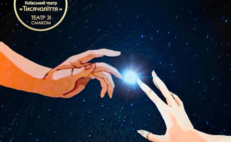Киевский театр «Тысячелетие»: расписание на 15, 18 и 20 сентября (афиша)