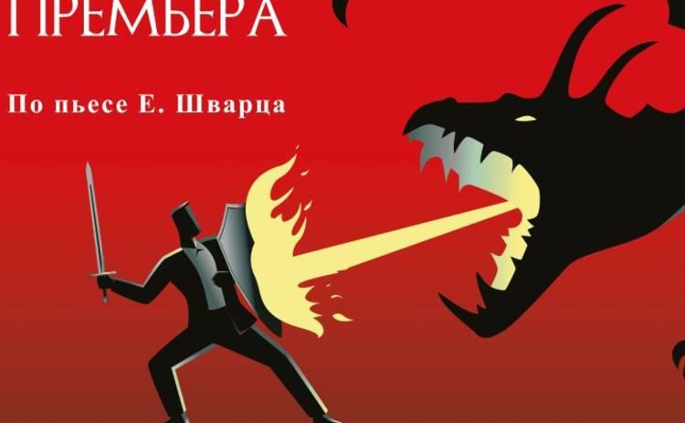 В Октябрьском дворце состоится премьера нового спектакля «Дракон»