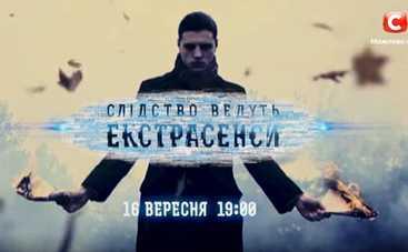 Следствие ведут экстрасенсы: смотреть премьерный выпуск онлайн (эфир от 16.09.2018)