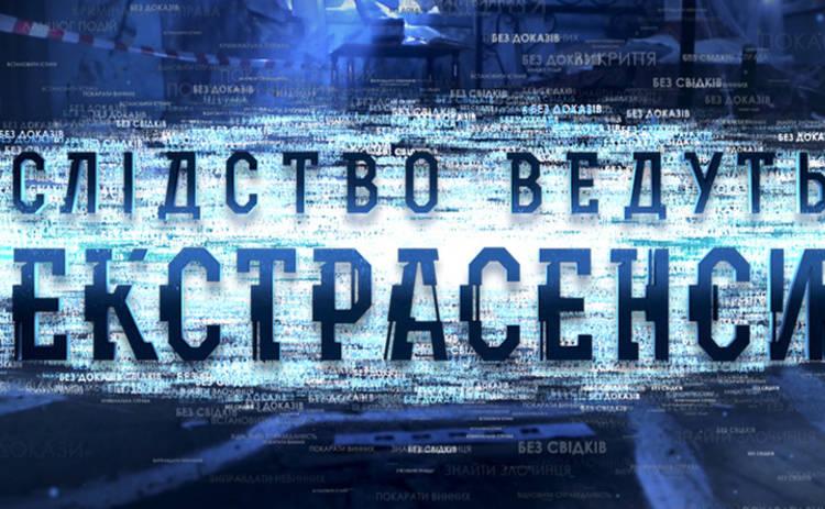 Следствие ведут экстрасенсы: смотреть выпуск онлайн (эфир от 16.09.2018)