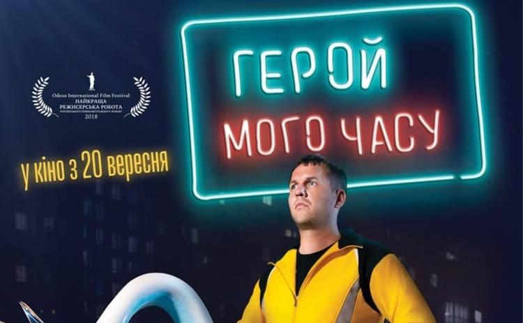 В прокат выходит новая украинская комедия «Герой моего времени»