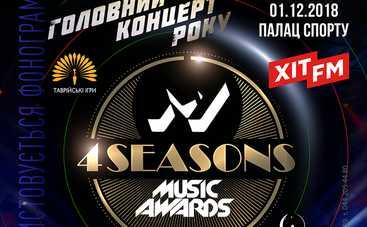 М1 Music Awards. 4 Seasons: известны первые имена участников главного музыкального события года