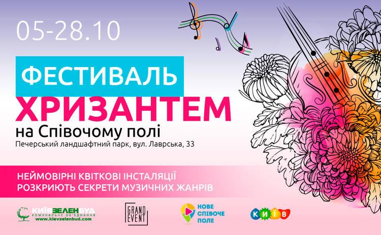 На Певческом поле стартует фестиваль хризантем