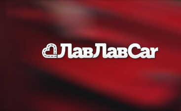 ЛавЛавСar-3 проведет тест-драйв любви стриптизеров, агента порно и ненавистника Instagram